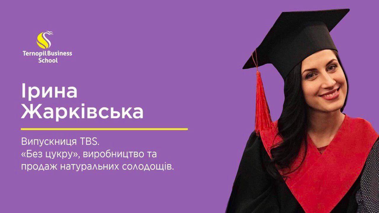 Ірина Жарківська, випускниця Tbs: «Кожен день навчання був сповнений новими інсайтами»