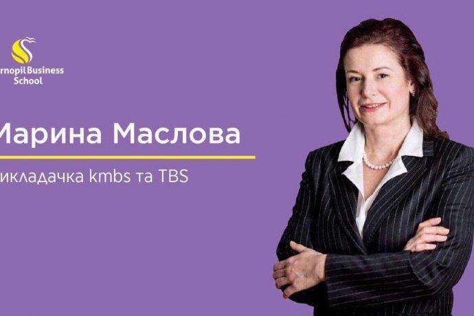Марина Маслова, викладачка TBS та kmbs: «Це програма про інновації, тобто про зміну існуючих сфер і створення нових»