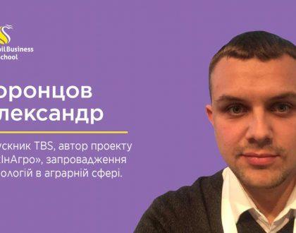 Олександр Воронцов, випускник TBS: «Ми отримали лише потрібні для створення та розвитку бізнесу знання. І нічого зайвого»