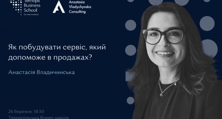 Анастасія Владичинська, 2 event (1)